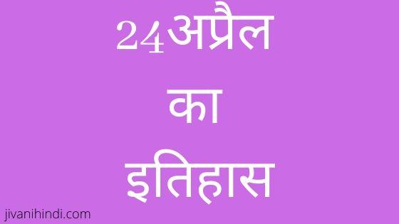 24 April History Hindi