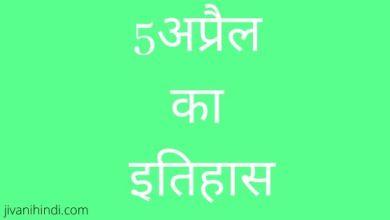 Photo of 5 अप्रैल का इतिहास – 5 April History Hindi