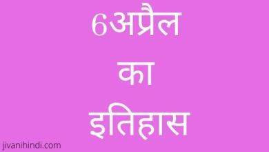 Photo of 6 अप्रैल का इतिहास – 6 April History Hindi