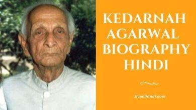 Photo of केदारनाथ अग्रवाल की जीवनी – Kedarnath Agarwal Biography Hindi