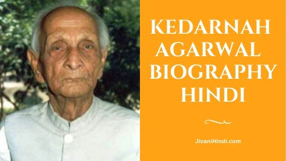Kedarnath Agarwal Biography Hindi