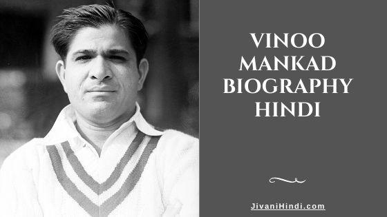 Vinoo Mankad Biography Hindi