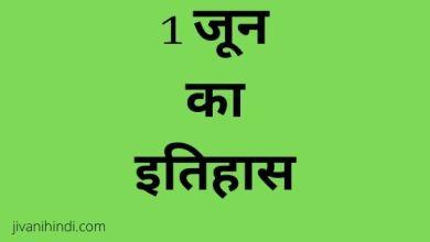 Photo of 1 जून का इतिहास – 1 June History Hindi