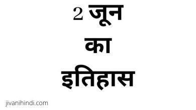 Photo of 2 जून का इतिहास – 2 June History Hindi