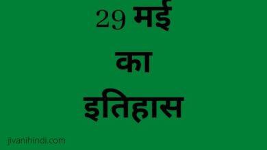 Photo of 29 मई का इतिहास – 29 May History Hindi