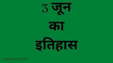 Photo of 3 जून का इतिहास – 3 June History Hindi