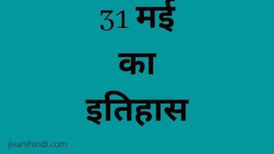 Photo of 31 मई का इतिहास – 31 May History Hindi