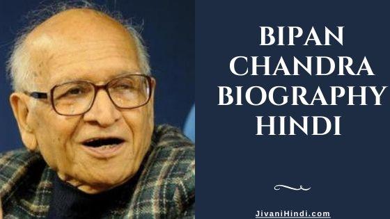 Bipan Chandra Biography Hindi