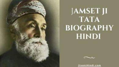 Photo of जमशेद जी टाटा की जीवनी – Jamset ji Tata Biography Hindi