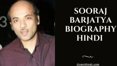 Photo of सूरज बड़जात्या की जीवनी – Sooraj Barjatya Biography Hindi