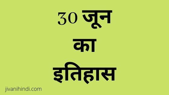 30 June History Hindi