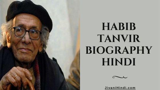 Habib Tanvir Biography Hindi