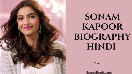 Sonam Kapoor Biography Hindi