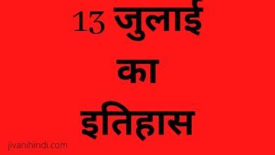 Photo of 13 जुलाई का इतिहास -13 July History Hindi