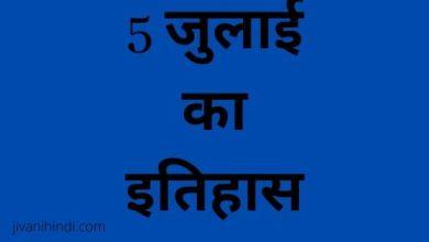 Photo of 5 जुलाई का इतिहास – 5 July History Hindi