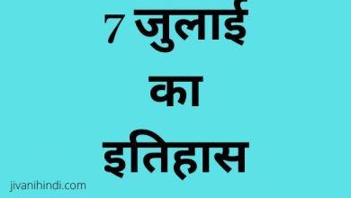 Photo of 7 जुलाई का इतिहास – 7 July History Hindi