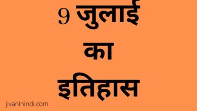 Photo of 9 जुलाई का इतिहास – 9 July History Hindi