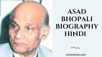 Photo of असद भोपाली की जीवनी – Asad Bhopali Biography Hindi