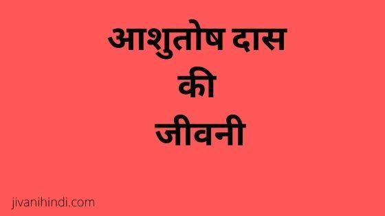 Ashutosh Dash Biography Hindi