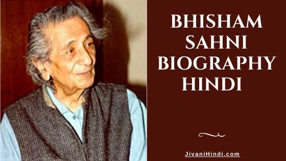 Bhisham Sahni Biography Hindi