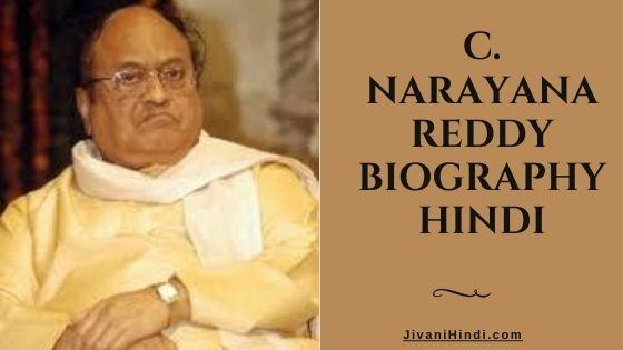 C. Narayana Reddy Biography Hindi