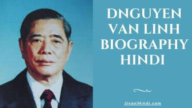 Photo of गुयेन वैन लिंह की जीवनी – Nguyen Van Linh Biography Hindi