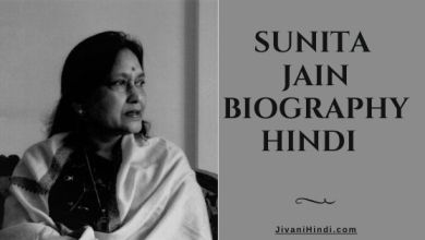 Photo of सुनीता जैन की जीवनी – Sunita Jain Biography Hindi