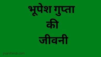 Photo of भूपेश गुप्ता की जीवनी – Bhupesh Gupta Biography Hindi