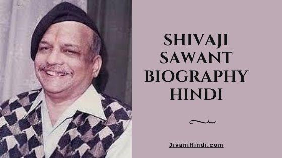 Shivaji Sawant Biography Hindi