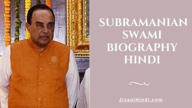 Photo of सुब्रमण्यम स्वामी की जीवनी – Subramanian Swami Biography Hindi