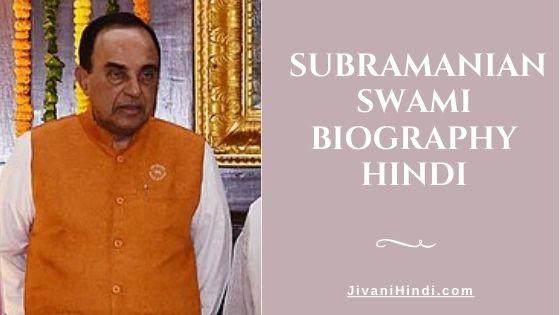 Subramanian Swami Biography Hindi