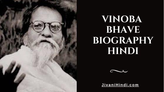 Vinoba Bhave Biography Hindi