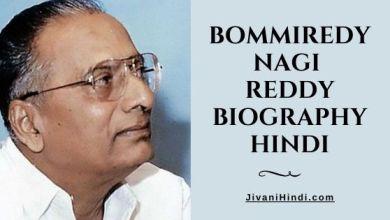 Photo of बी. नागी रेड्डी की जीवनी – Bommireddy Nagi Reddy Biography Hindi