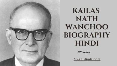 Photo of कैलाश नाथ वांचू की जीवनी – Kailas Nath Wanchoo Biography Hindi