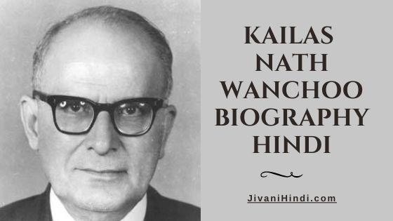 Kailas Nath Wanchoo Biography Hindi