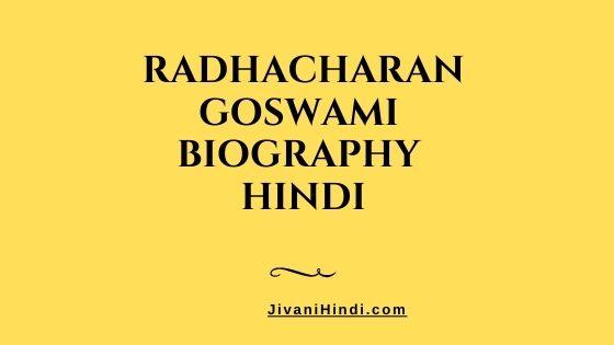 Radhacharan Goswami Biography Hindi