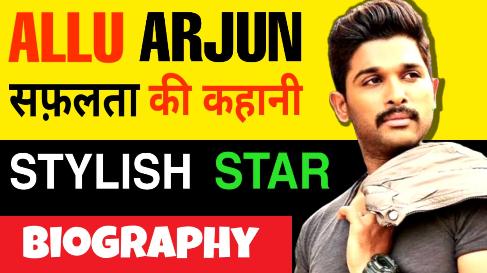 Allu Arjun ka Jivan Parichay   अल्लू अर्जुन की जीवनी