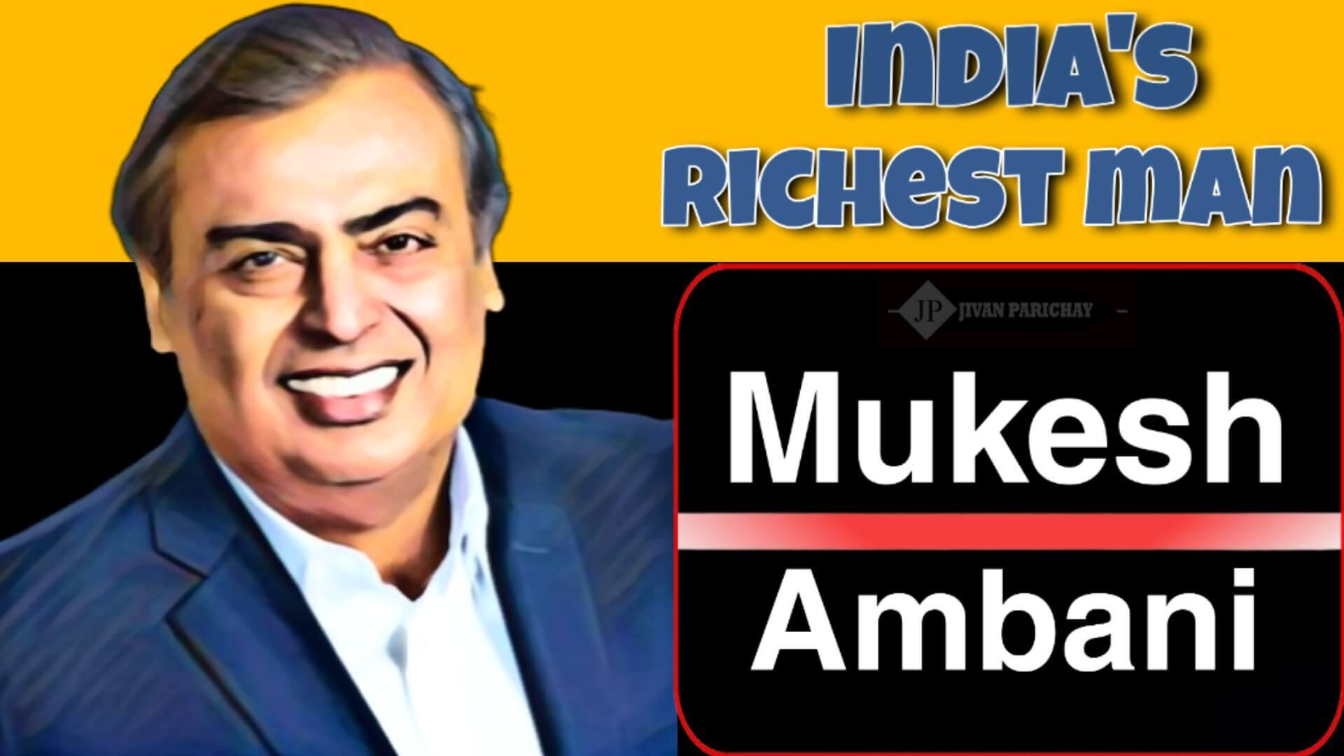 Mukesh Ambani Biography In Hindi   मुकेश अंबानी की जिवानी