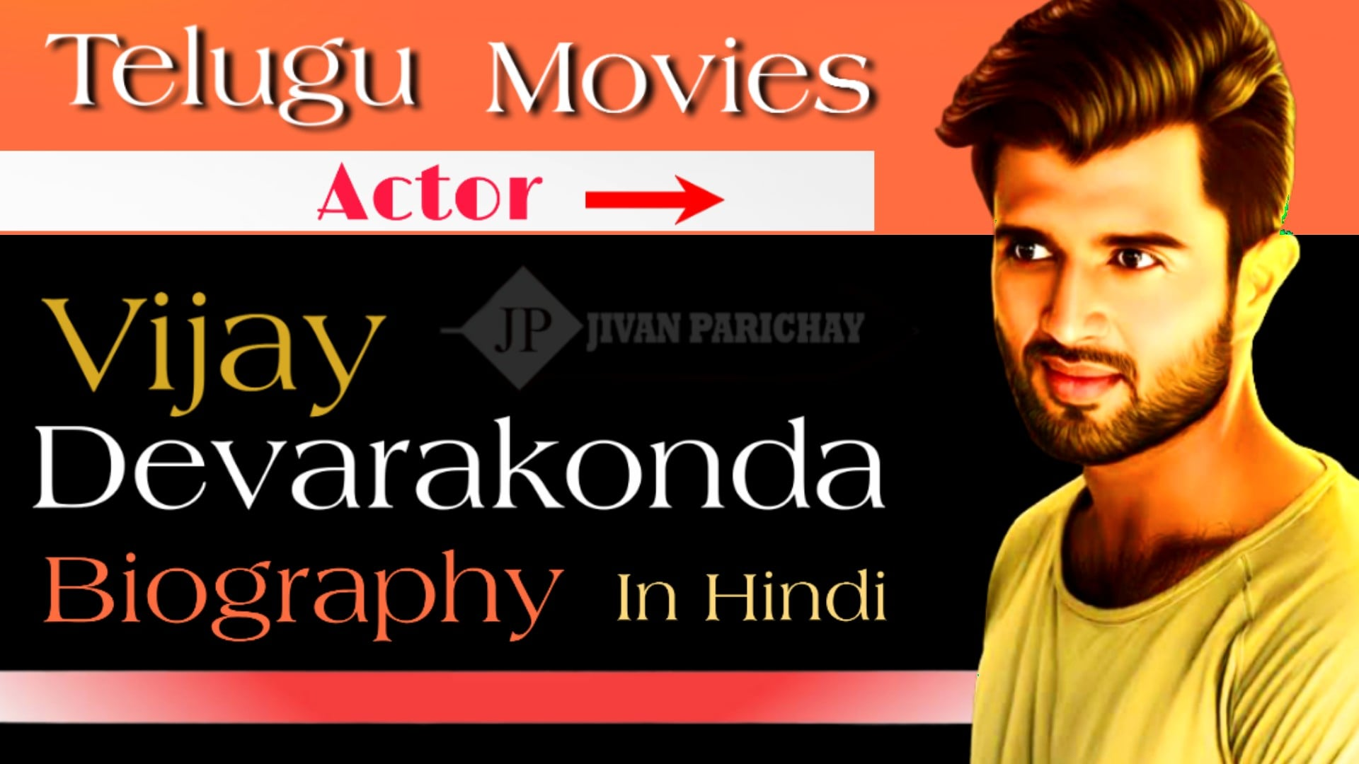 Vijay Devarakonda Biography In Hindi – विजय देवरकोंडा