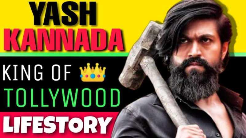 Yash Kannada Biography In Hindi | यश की जीवनी
