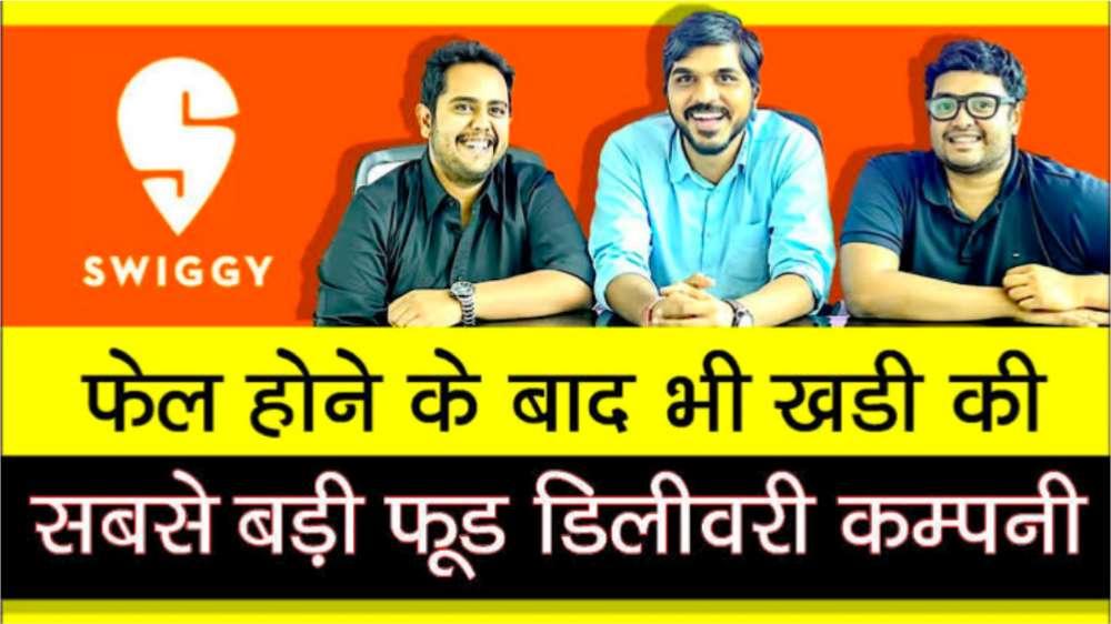 Swiggy Success Story In Hindi & Net Worth 💵 ??