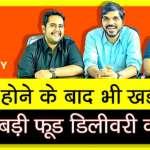 Swiggy success story in Hindi