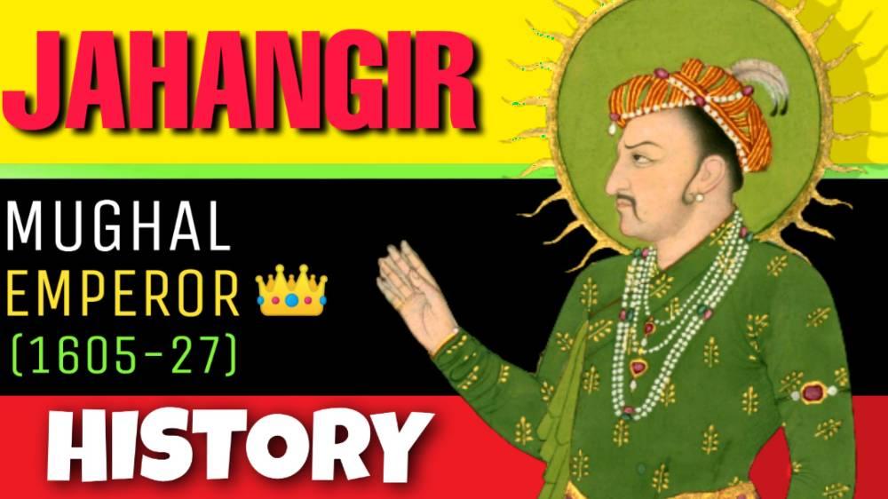 Jahangir History In Hindi – ( मुग़ल साम्राज्य का इतिहास )
