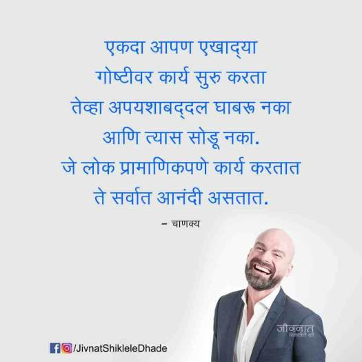 Chanakya Quotes Marathi