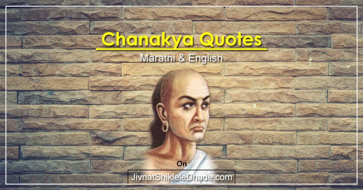 Chanakya Quotes Marathi and English