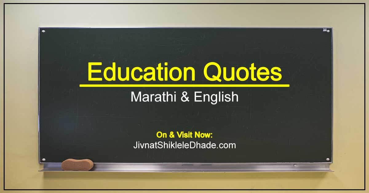 Education Quotes Marathi