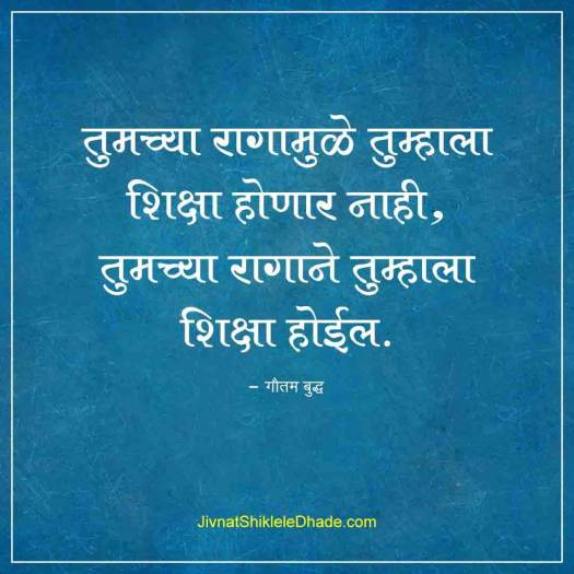 Gautama Buddha Quotes Marathi