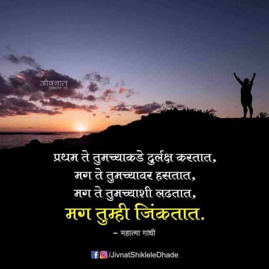 Mahatma Gandhi Quotes Marathi