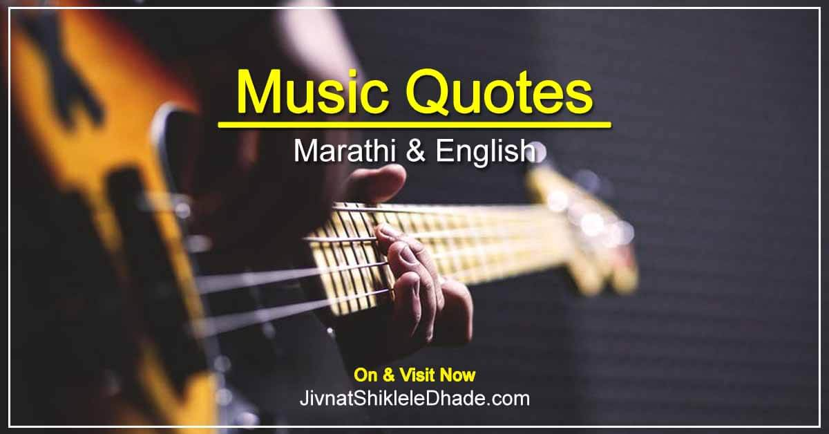 Music Quotes Marathi