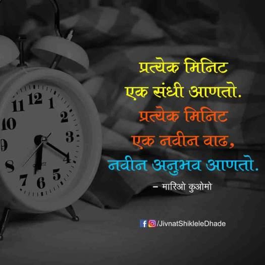 Opportunity Quotes Marathi